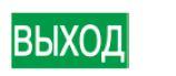 Знак «ВЫХОД» 200х100мм