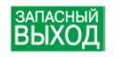 Знак «ЗАПАСНЫЙ ВЫХОД» 200х100мм