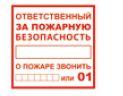 """Плакат """"Ответственный за пожарную безопасность"""" 200х200мм"""