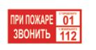 "Плакат ""При пожаре звонить 01"" 200х100мм"