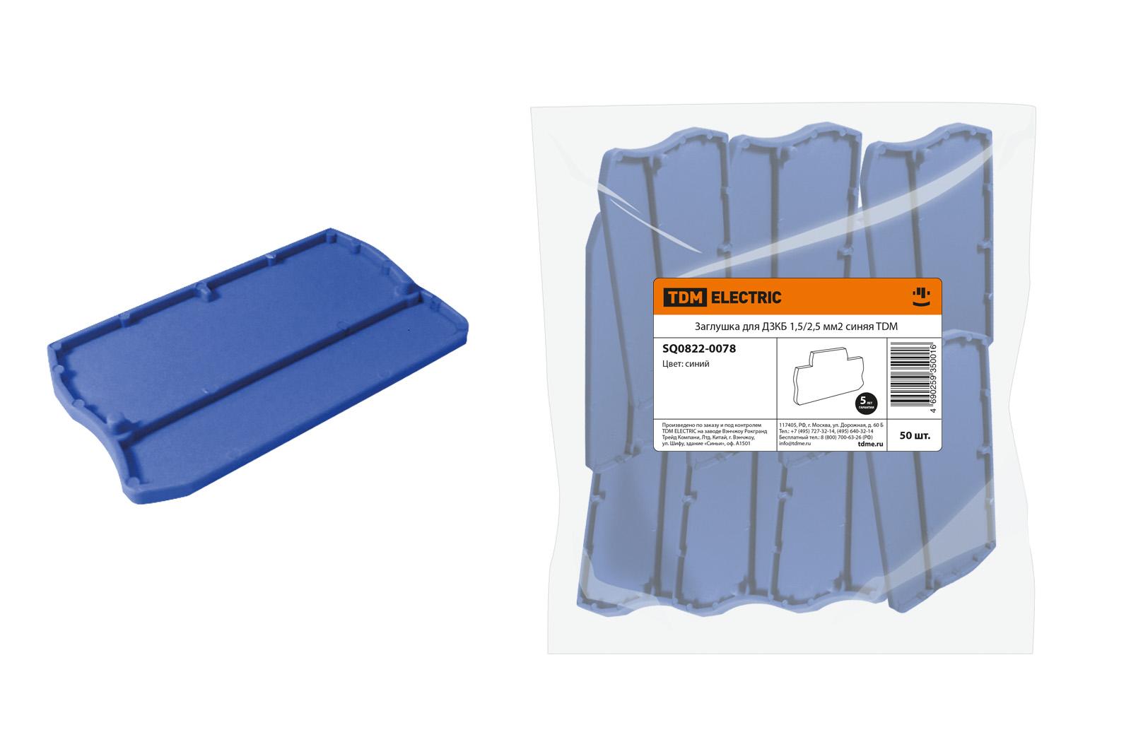 Заглушка для ДЗКБ 1,5/2,5 мм2 синяя