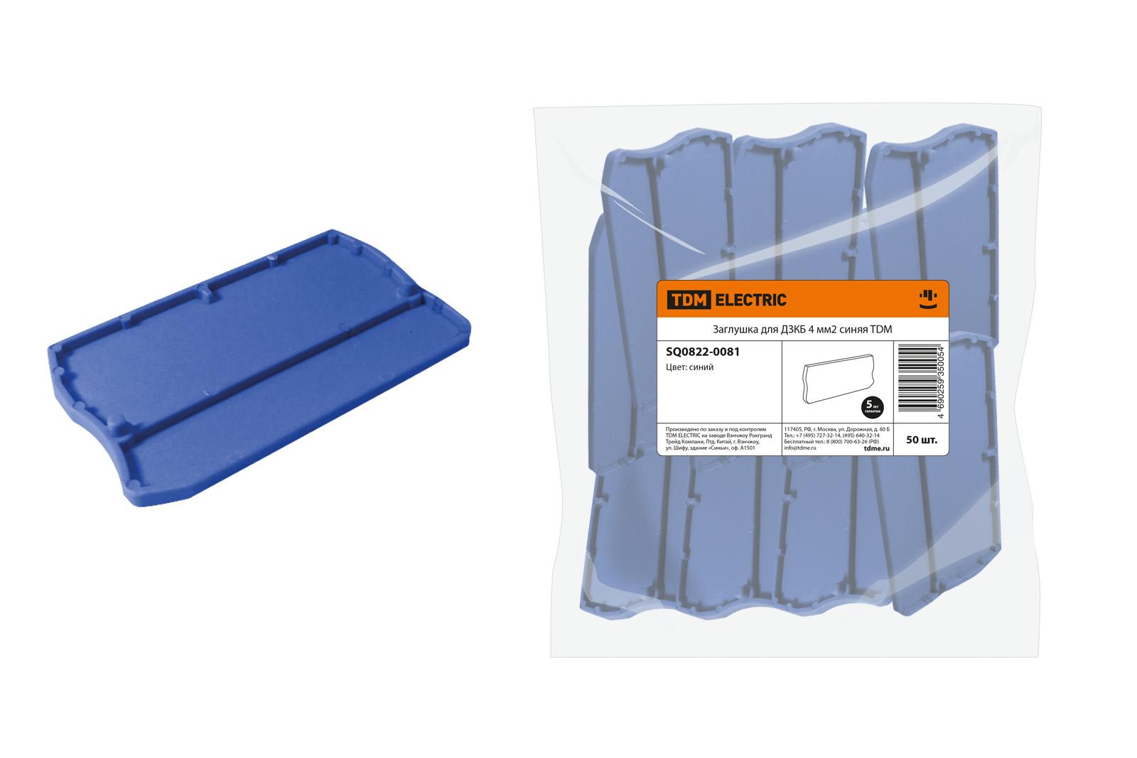 Заглушка для ДЗКБ 4 мм2 синяя